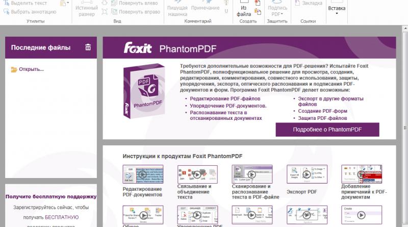 Foxit Reader - интерфейс программы