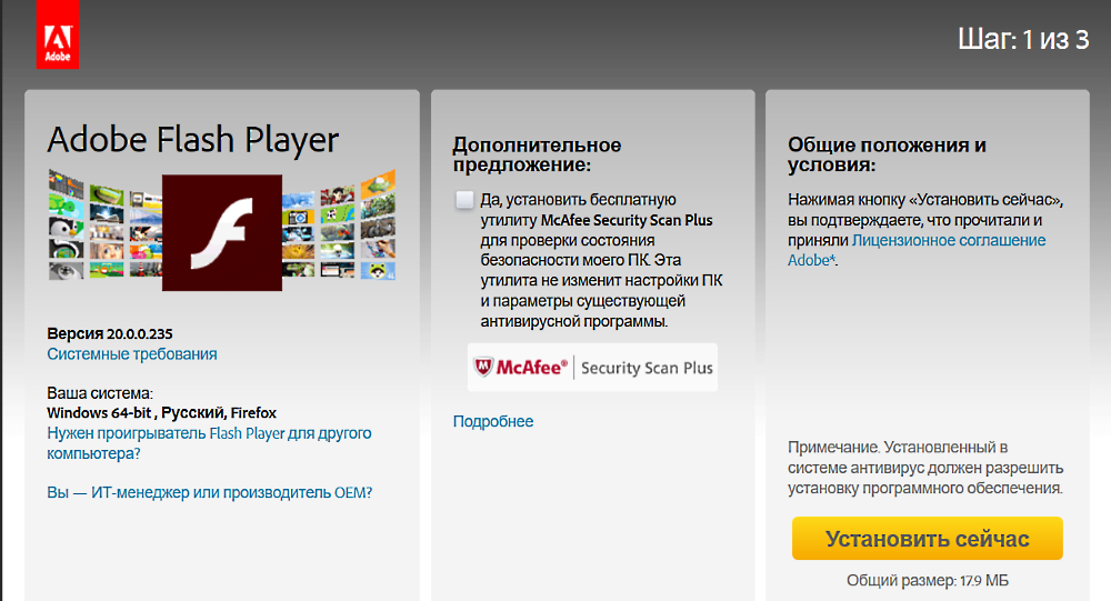 Adobe Flash Player - инсталляция
