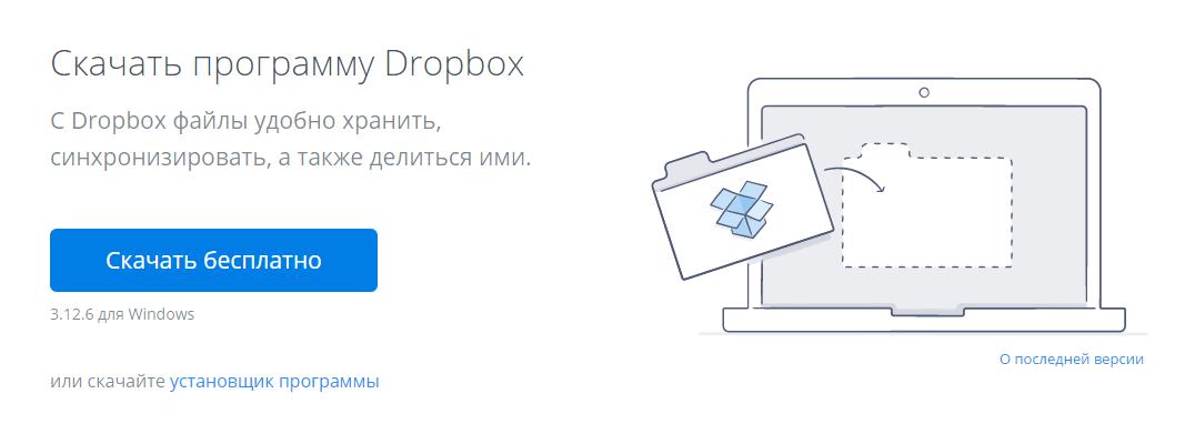 Dropbox - загрузка