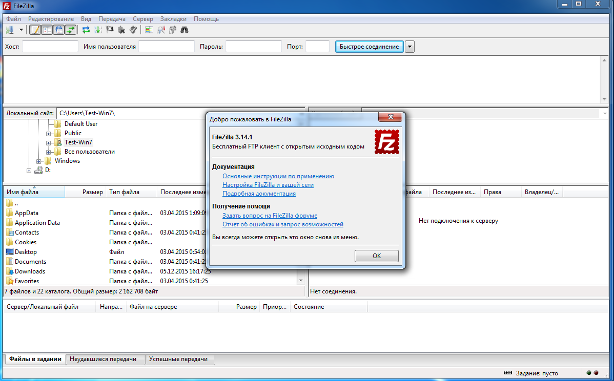 Filezilla - интерфейс программы