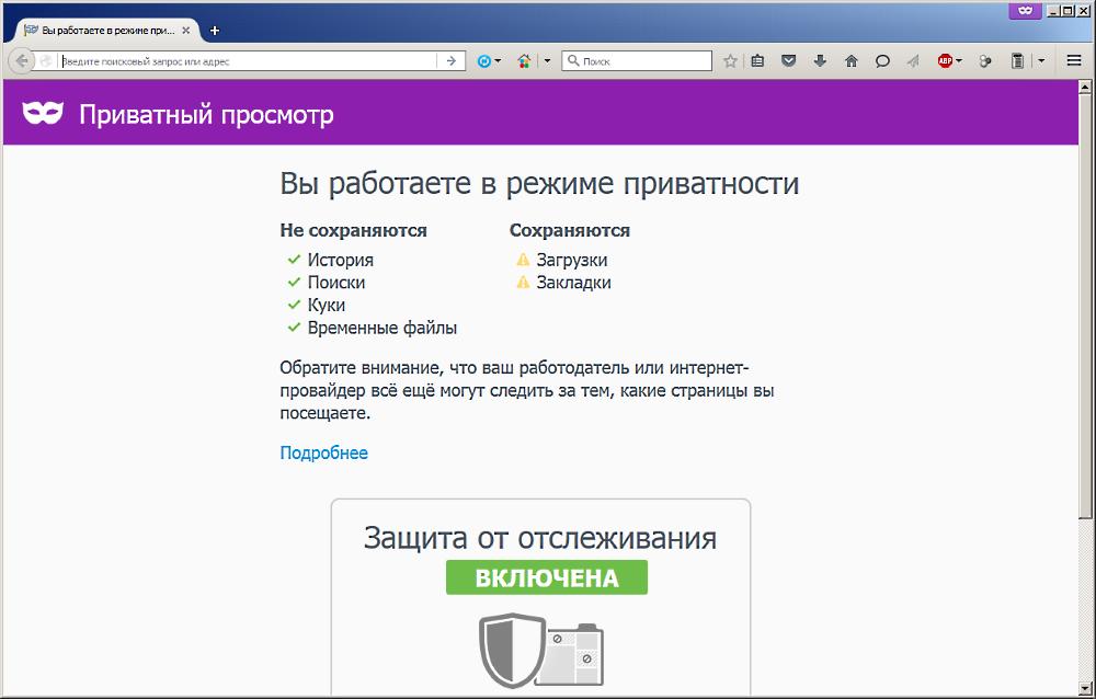 FireFox 43.0 - режим приватного просмотра