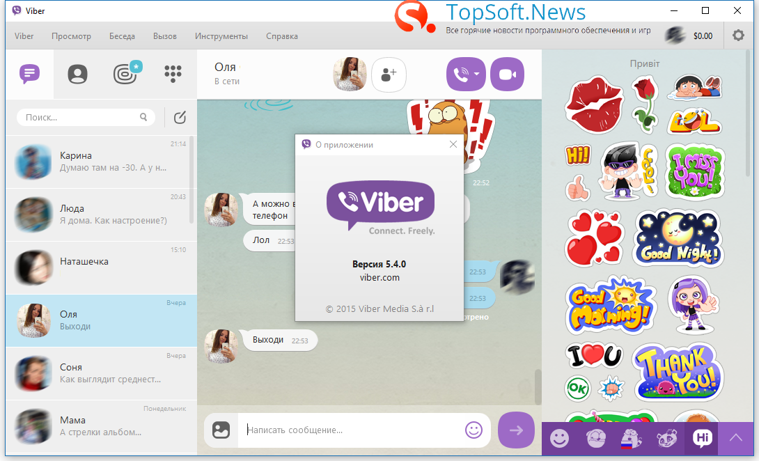 Viber - интерфейс программы на Windows