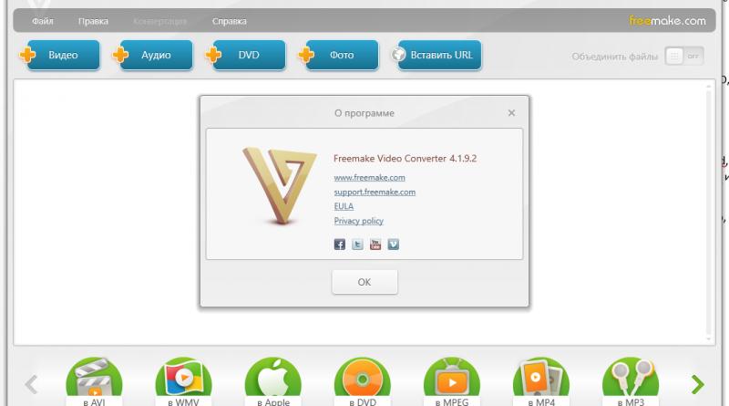 Freemake Video Converter - интерфейс программы