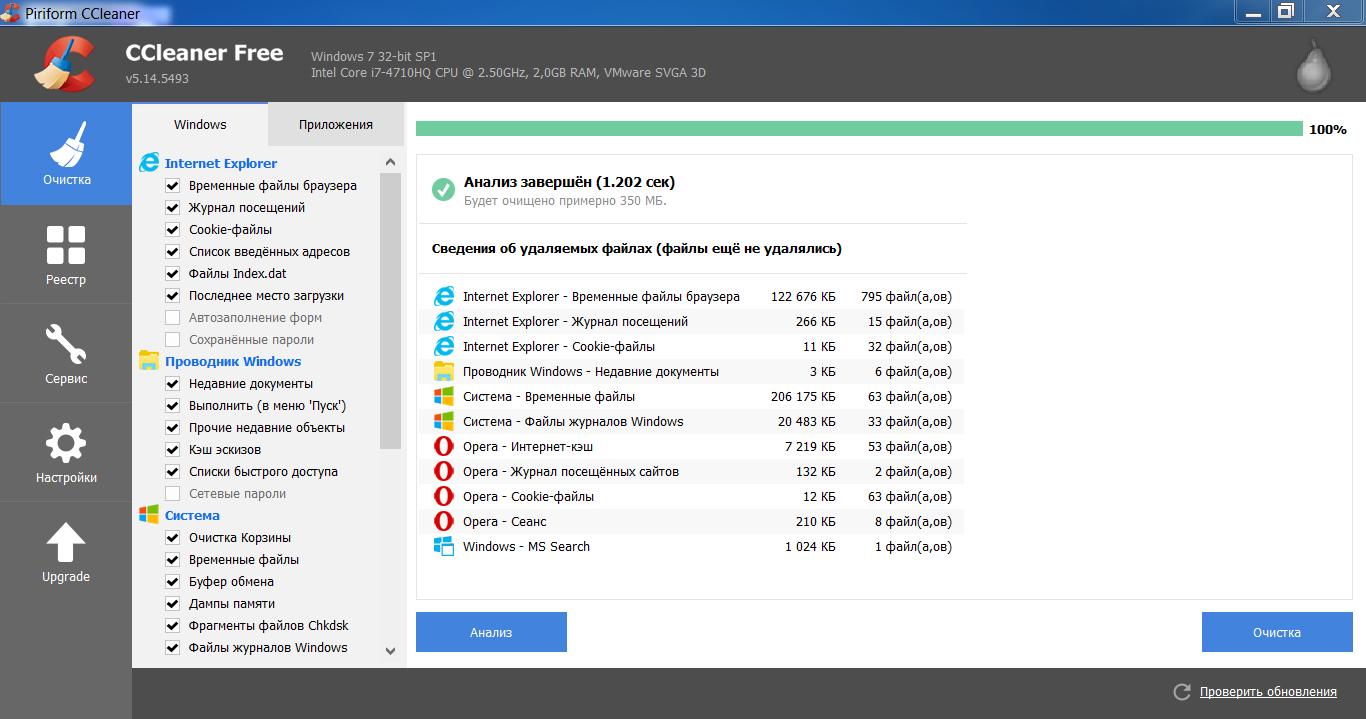 CCleaner 5.14 - очистка временных файлов