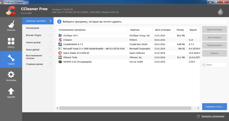 CCleaner 5.14 - удаление программ