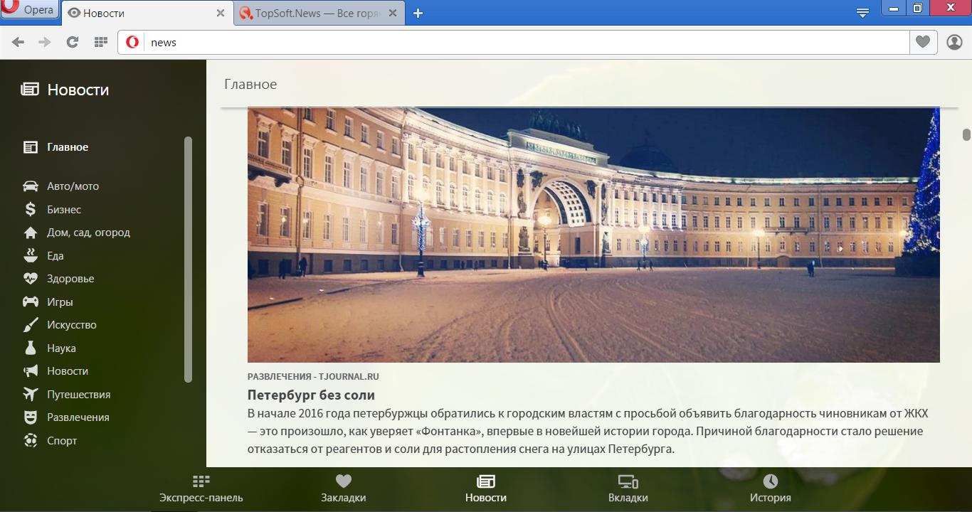 Opera - подборка свежих новостей