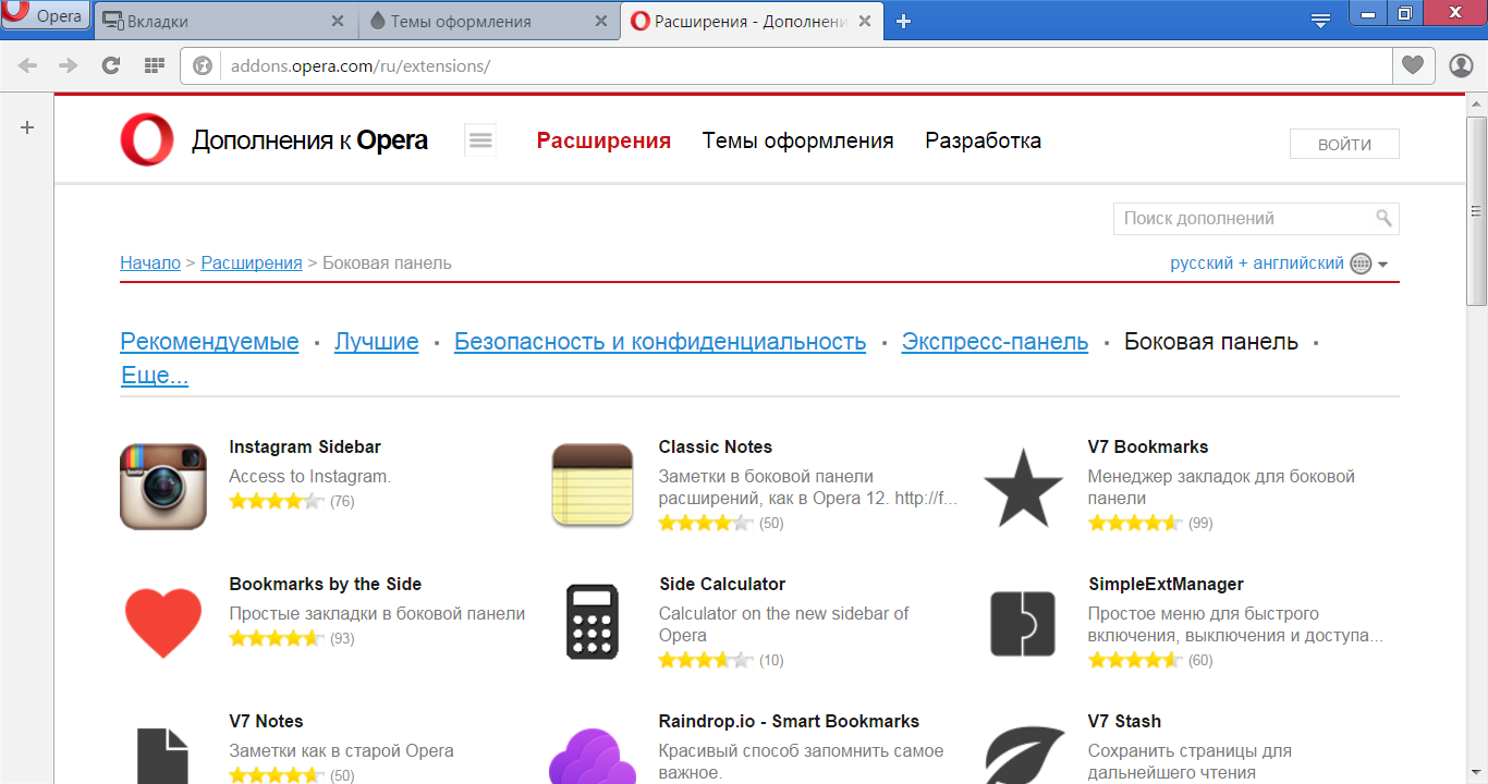 Opera - расширения и плагины