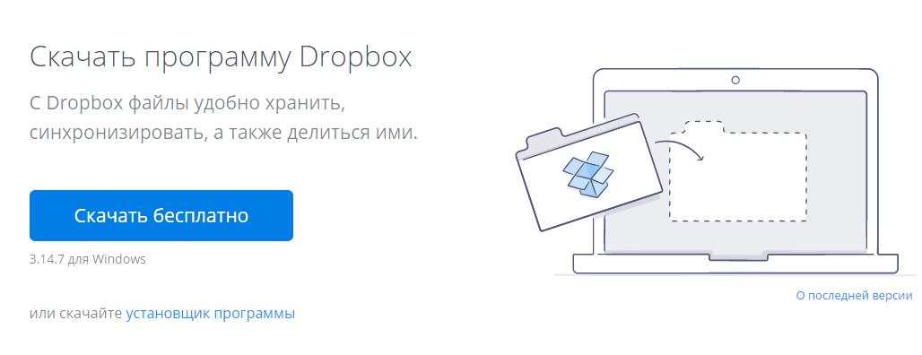 Dropbox 3.14.7