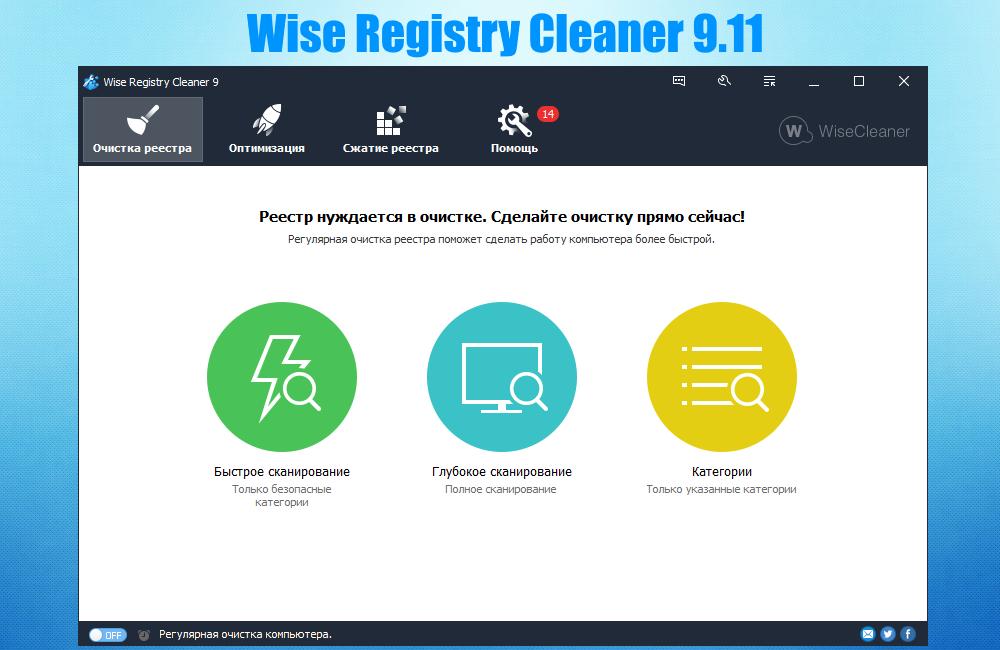 Wise Registry Cleaner to darmowe narzędzie do oczyszczania i defragmentacji  rejestru systemowego. Aplikacja może również zoptymalizować i przyśpieszyć...