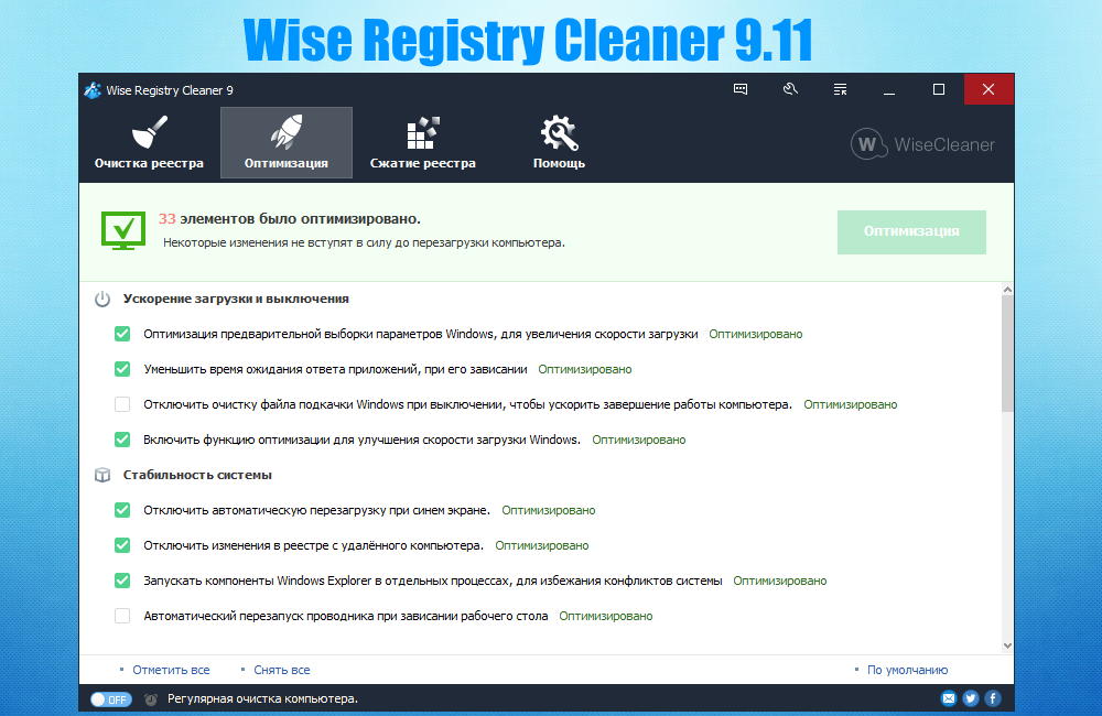 Wise Registry Cleaner 9.11
