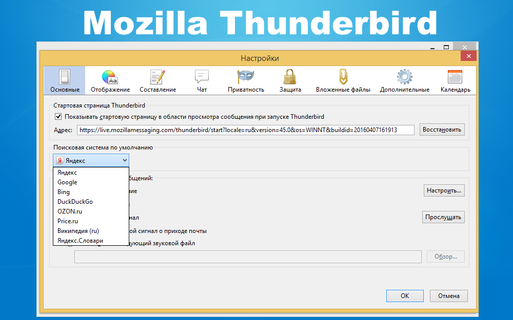 Mozilla Thunderbird - настройки