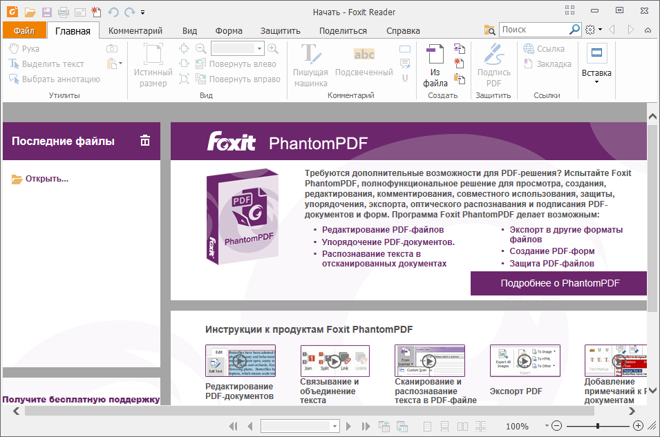 Foxit Reader7.3.6 исправил проблему с расчетом формул
