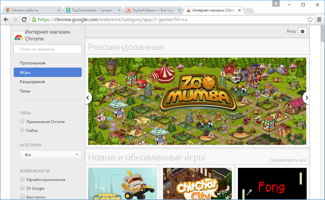 Google Chrome - игры
