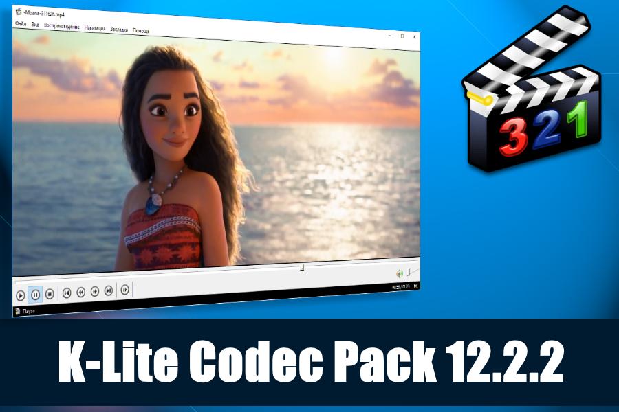 K-Lite Codec Pack 12.2.2
