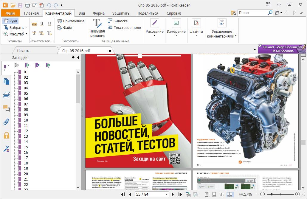 Foxit Reader 8.0.0 добавил поддержку сенсорных экранов