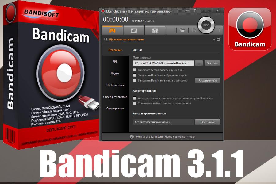 Как сделать звук на программе bandicam