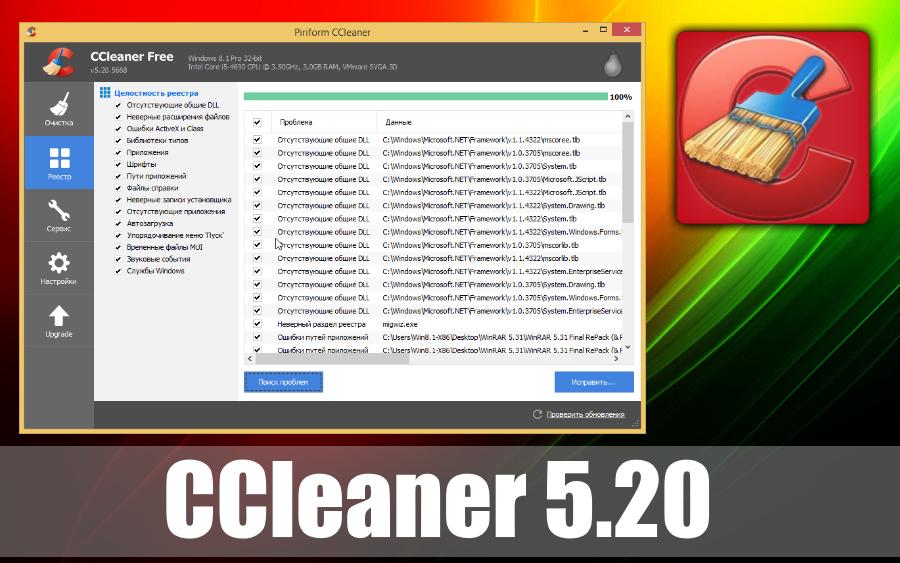 CCleaner 5.20