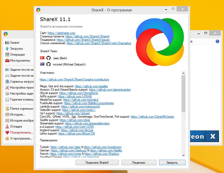 ShareX 11.1.0