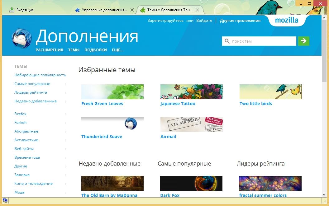 Mozilla Thunderbird45.4.0 исправил проблему неправильного отображения email
