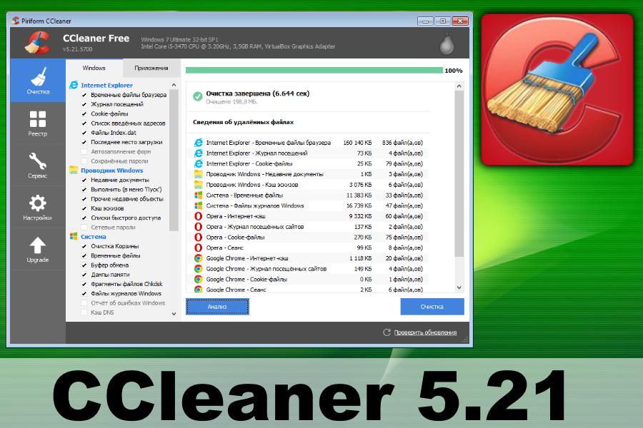 CCleaner 5.21