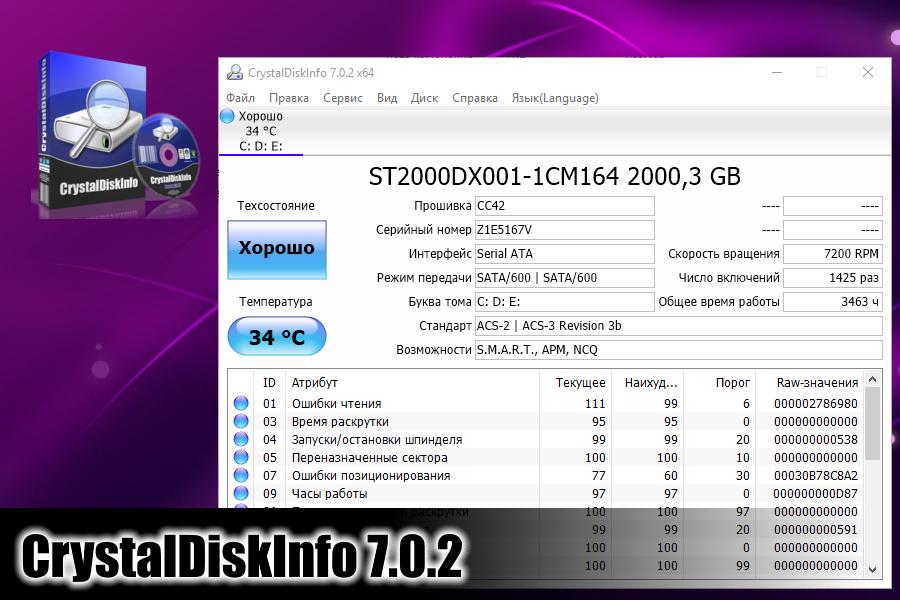 CrystalDiskInfo 7.0.2