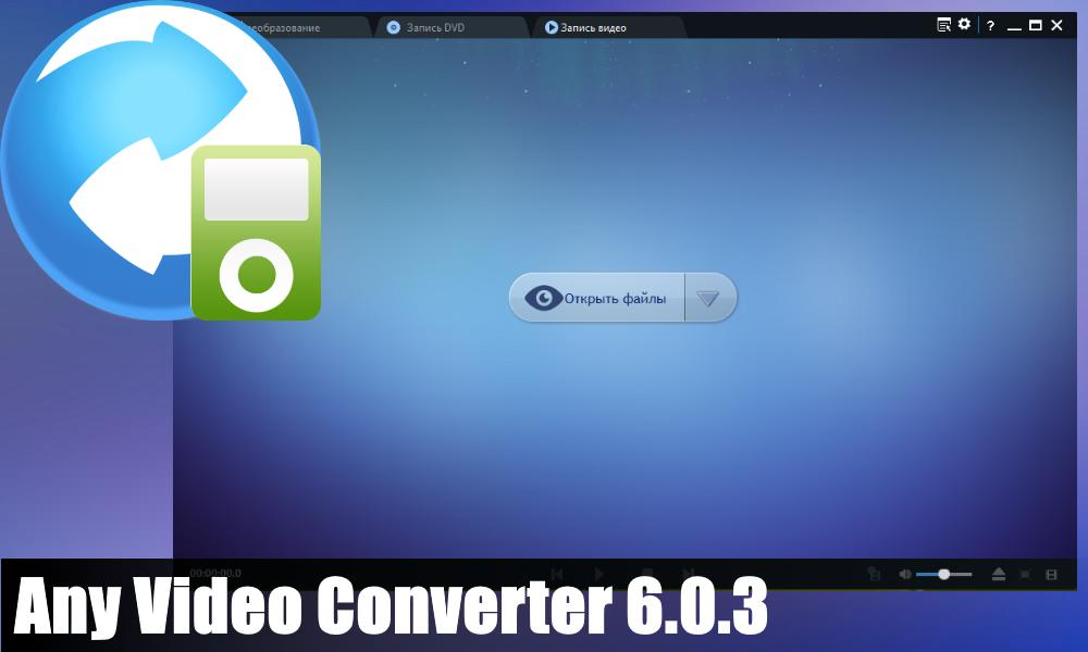 Any Video Converter 6.0.3