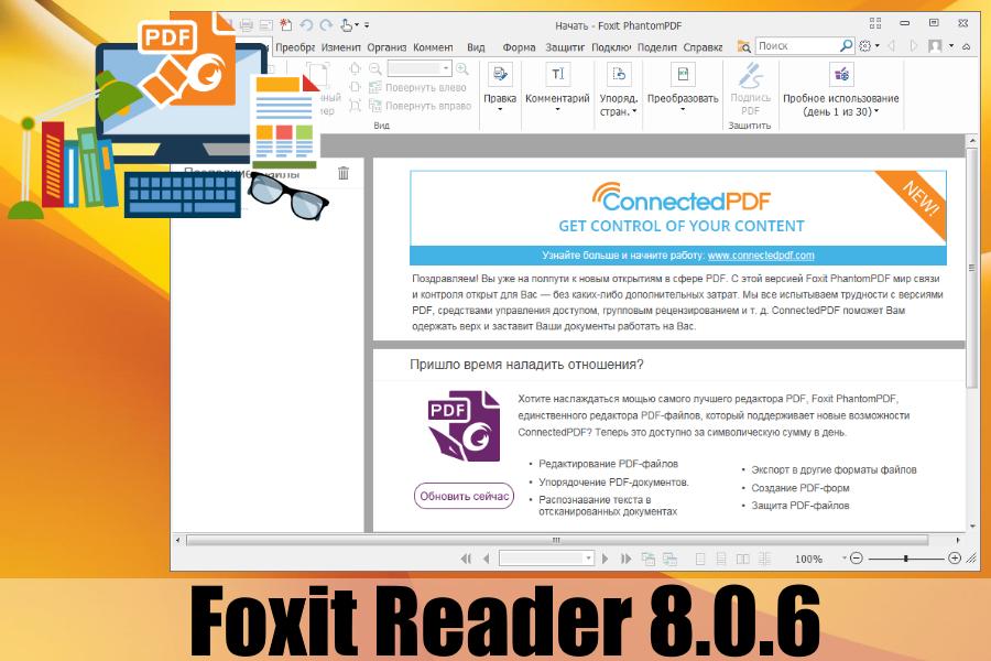 Foxit Reader 8.0.6