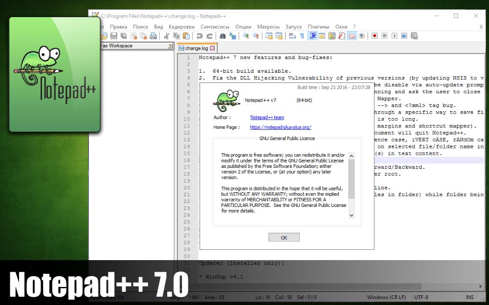 Notepad++ 7.0