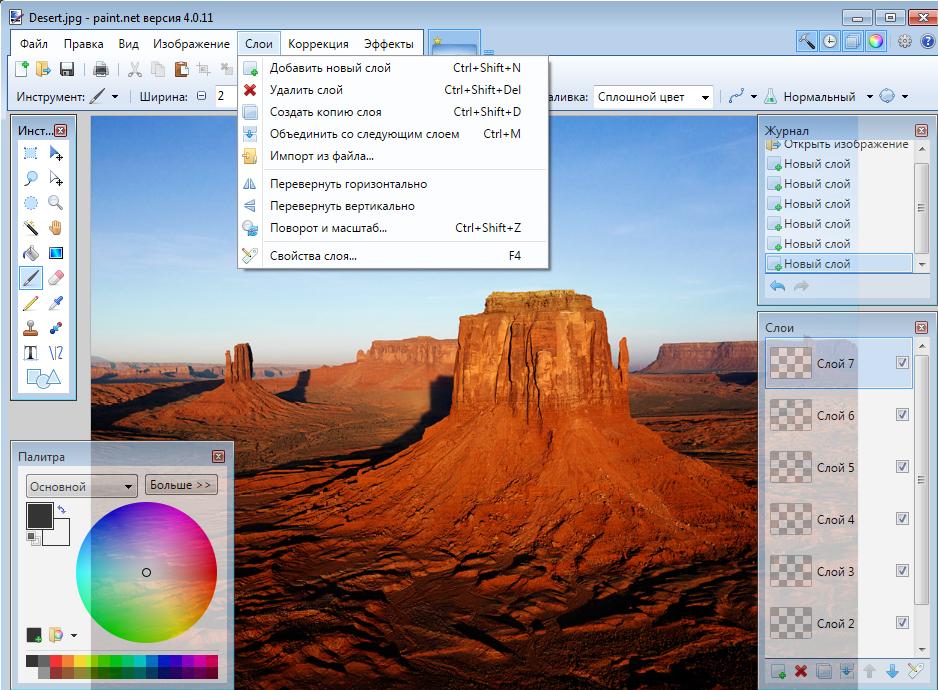 Paint.NET 4.0.11
