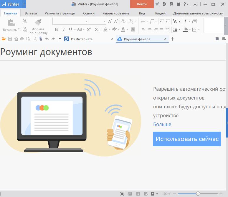 WPS Office 2016 Personal Edition10.1.0 исправил отображение шрифта Calibri в русской локализации