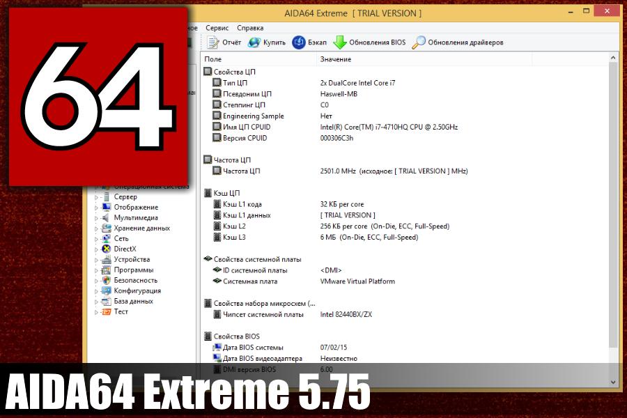 AIDA64 Extreme 5.75