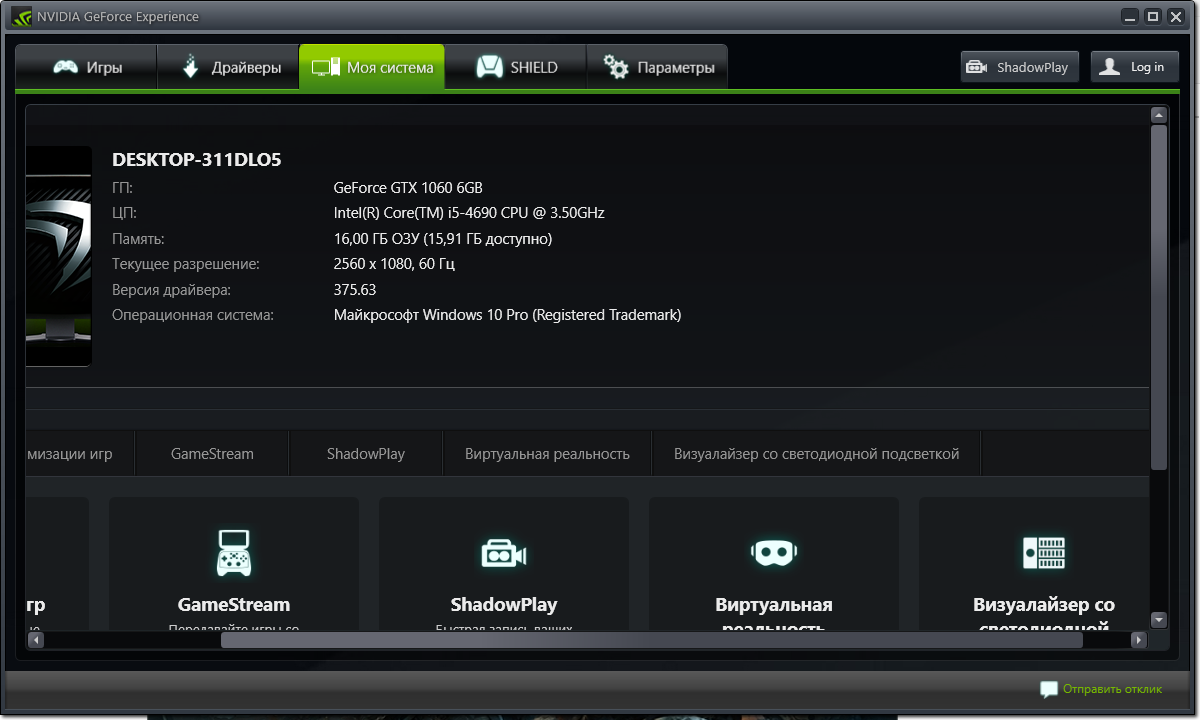 Nvidia GeForce 375.57