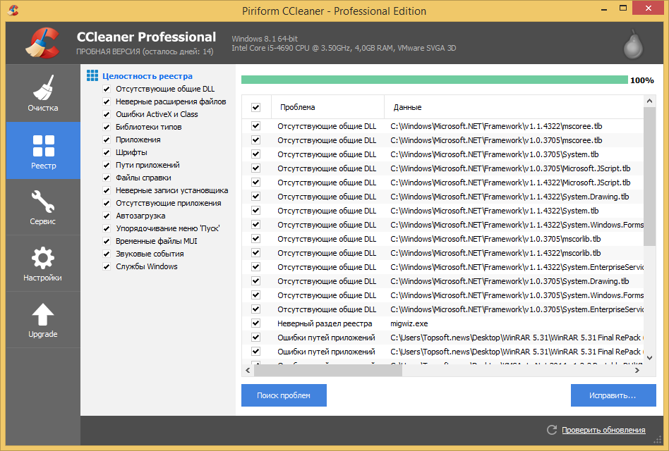 CCleaner 5.23