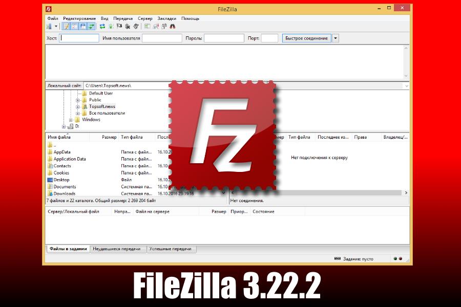 FileZilla 3.22.2