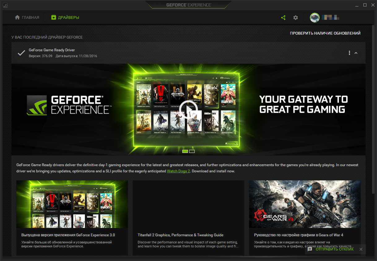 Nvidia GeForce Expirience