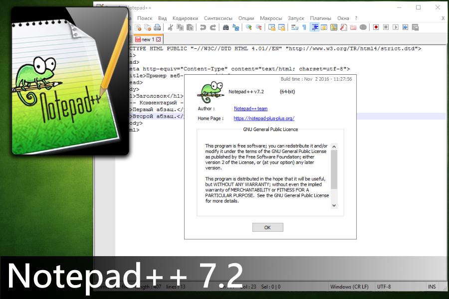 Notepad++ 7.2 получил «умную» подсветку синтаксиса