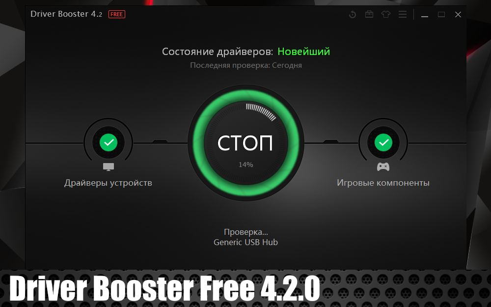 Driver Booster Free