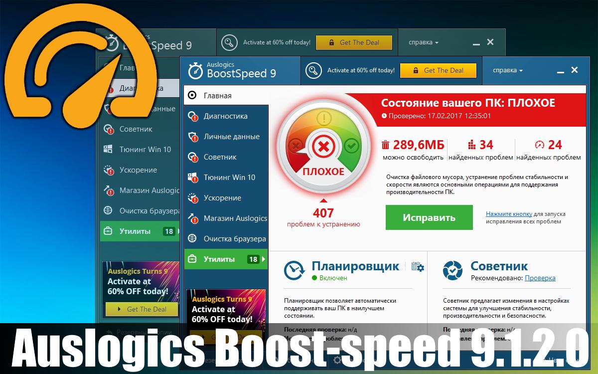 Auslogics Boost-speed 9.1.2.0