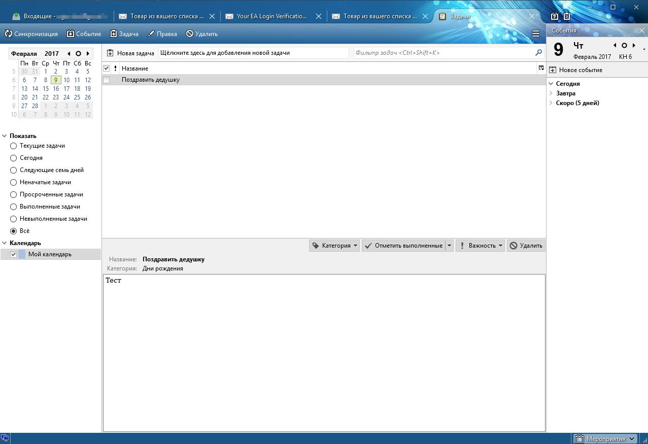 Thunderbird45.7.1 исправил сбой при просмотре некоторых сообщений IMAP
