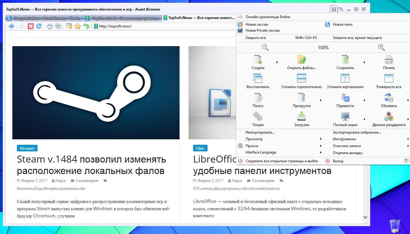 Avant Browser 2017 (build 3)
