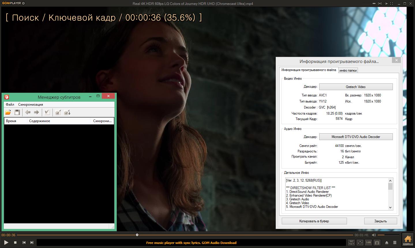 GOM Player 2.3.22 исправлены ошибки с кодеком H264