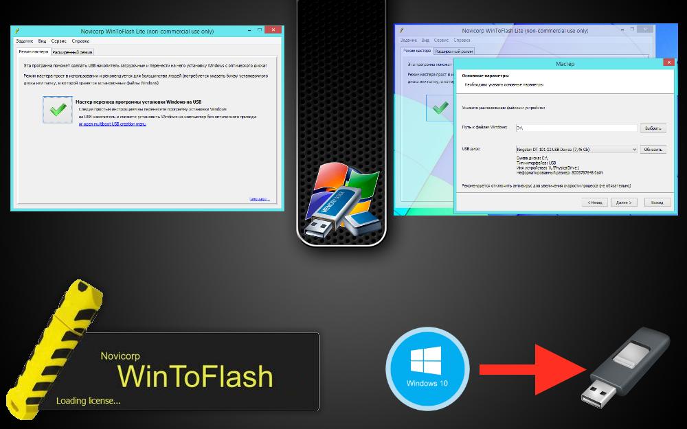 WinToFlash 1.12.00.00 исправил проблемы с загрузкой XP Recovery Console