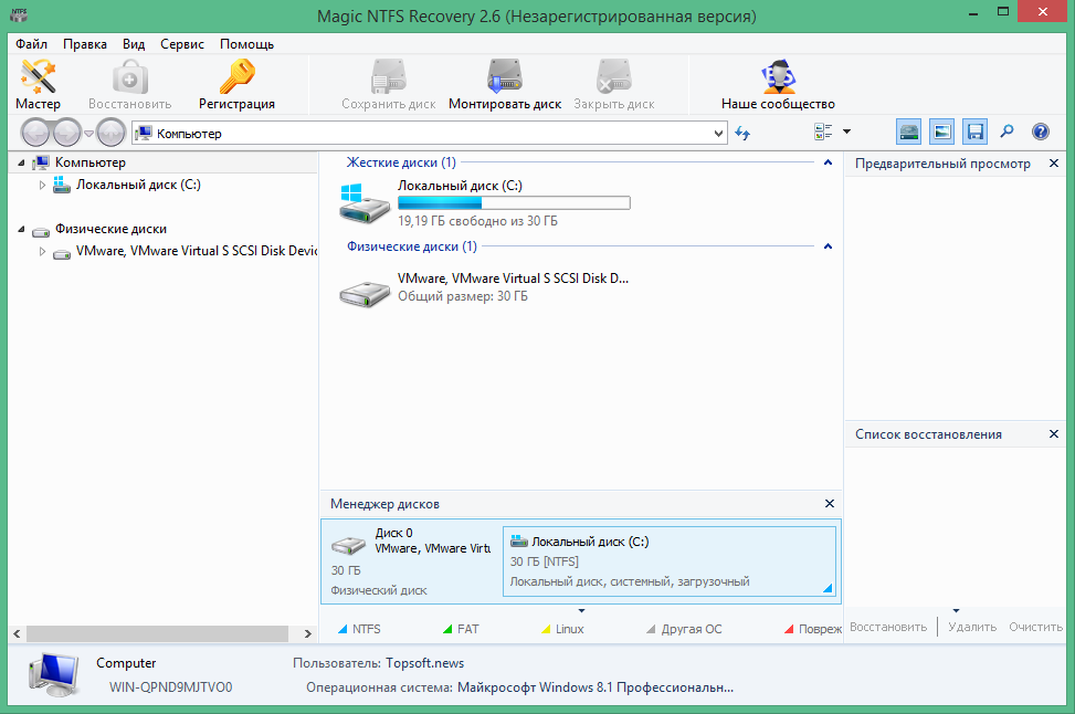 Magic NTFS Recovery 2.6