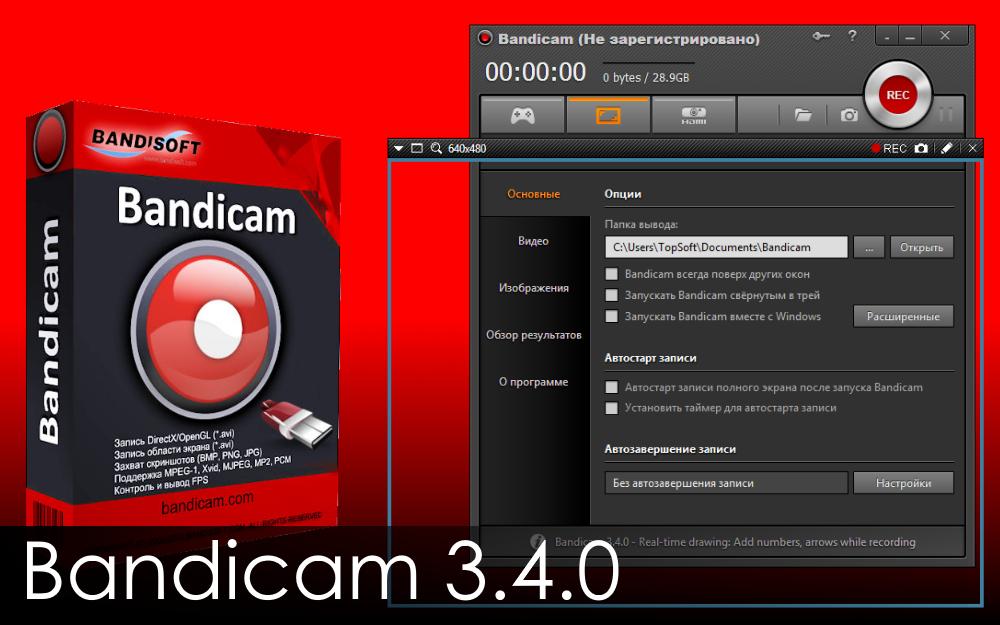 Bandicam 3.4.0