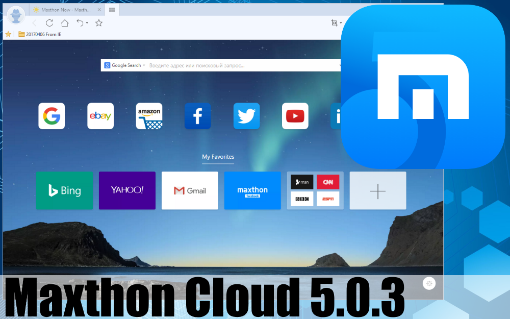 Maxthon Cloud