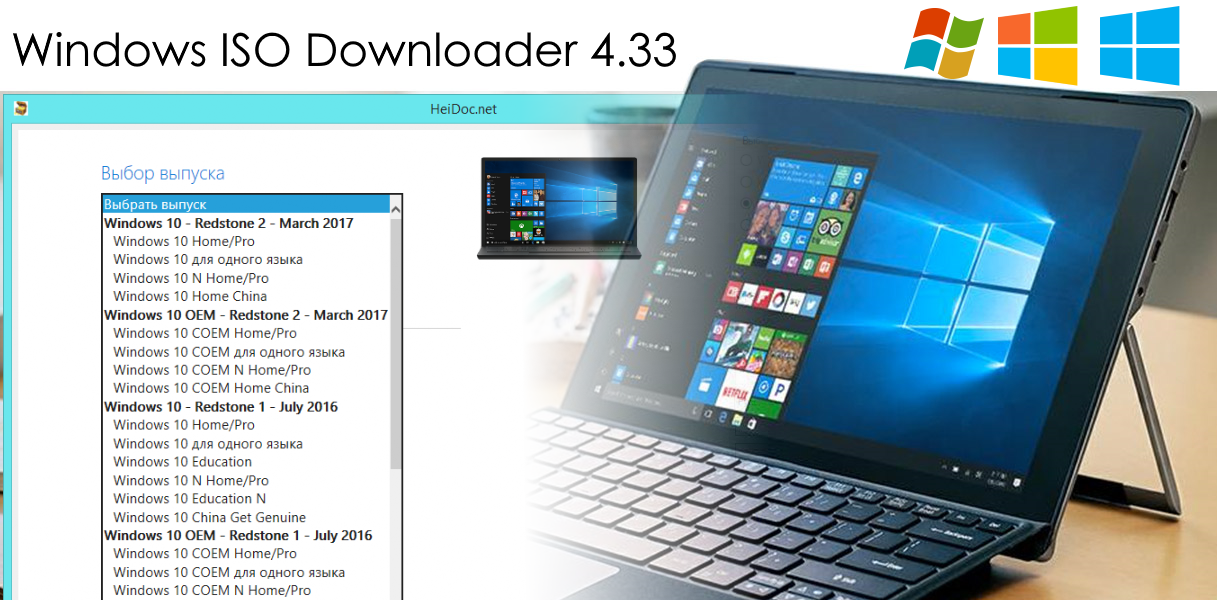 Windows ISO Downloader 4.33