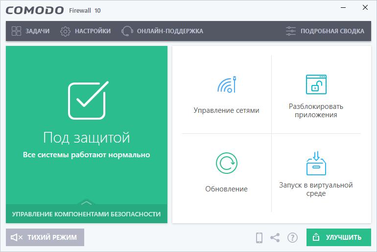 Comodo Free Firewall 10.0.2 получил совместимость с облачными файлами