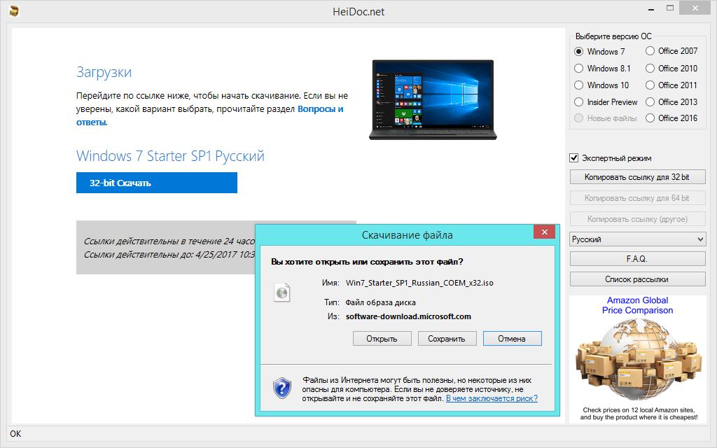 Windows ISO Downloader 4.33