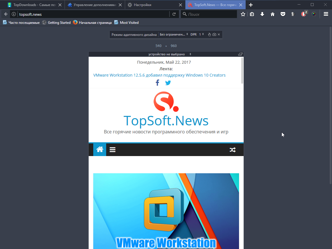 Firefox (режим адаптации)