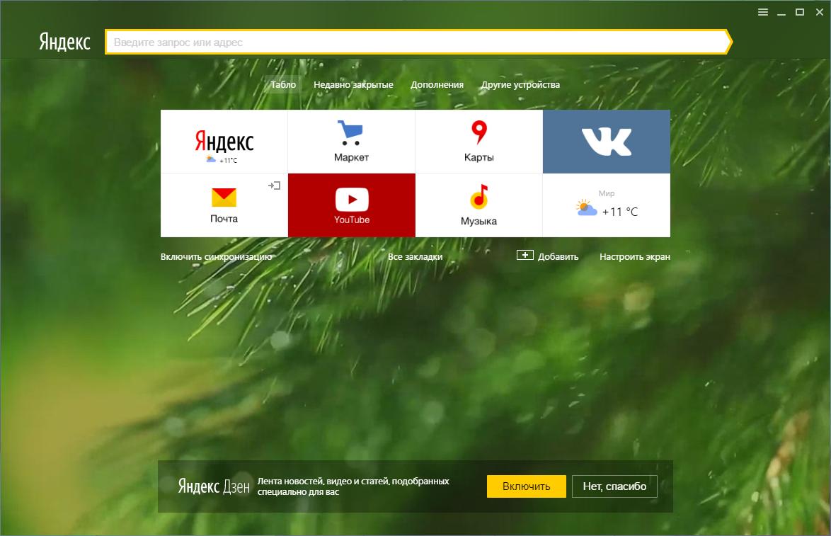Яндекс.Браузер 17.4.1
